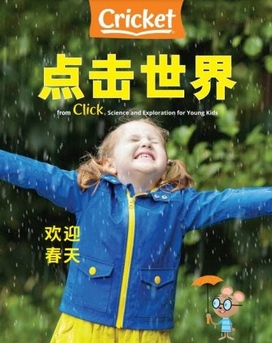 CLICK Magazine April 2021 (Chinese Version)