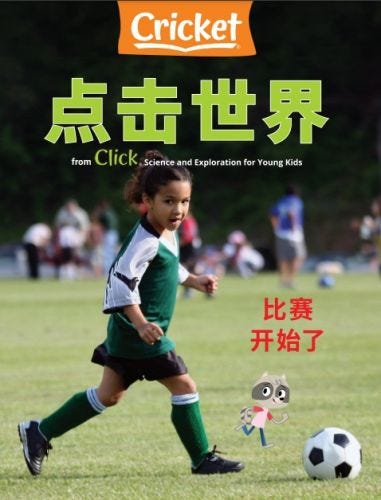 CLICK Magazine February 2021 (CHINESE version)