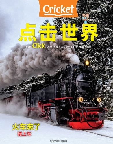 CLICK Magazine January 2021 (CHINESE version)