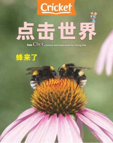 CLICK Magazine July-August 2021 (CHINESE version)
